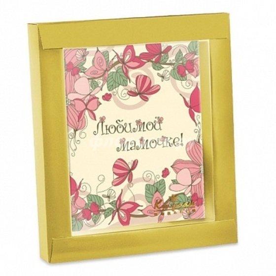 """Шок. открытка """"Поздравление для мамы"""""""