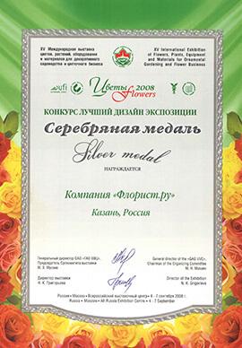 Диплом серебряного призера в номинации 'Лучший дизайн экспозиции' XV Международной выставки цветов, растений, оборудования и материалов для декоративного садоводства и цветочного бизнеса