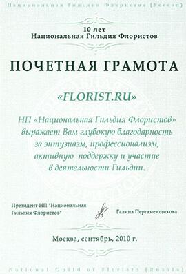 Почетная грамота от президента НП 'Национальная Гильдия Флористов' за участие в деятельности Гильдии